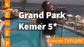 Турция 2019 Обзор отеля GRAND PARK KEMER