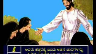 Matthew 28 Kannada Picture Bible