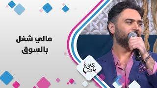 الفنان ايهاب مراد - مالي شغل بالسوق