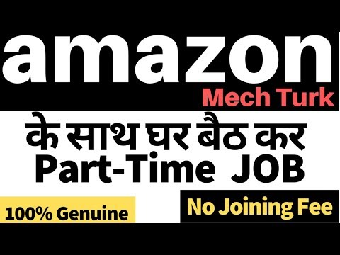 Good income work from home | Part Time job | Freelance | mturk.com | Amazon Mechanical Turk |