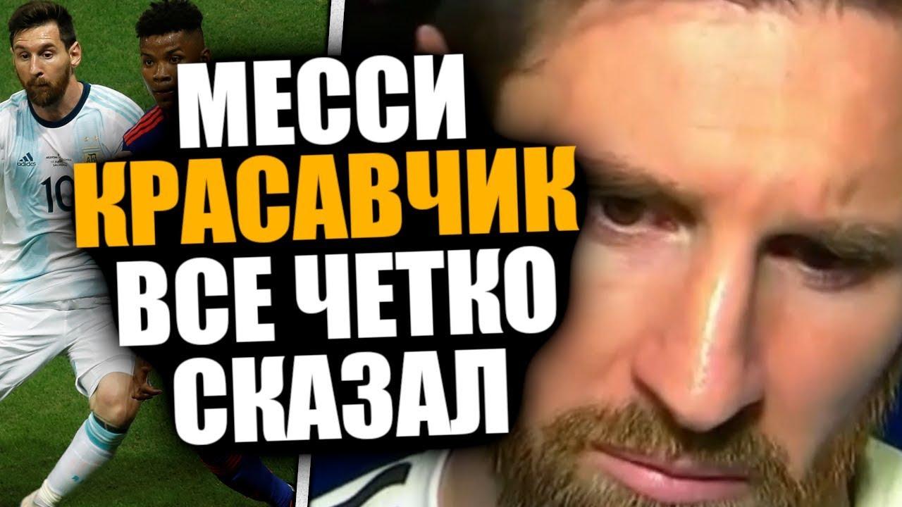 МЕССИ НЕДОВОЛЕН КОМАНДОЙ / АРГЕНТИНА 0 - 2 КОЛУМБИЯ / КУБОК АМЕРИКИ