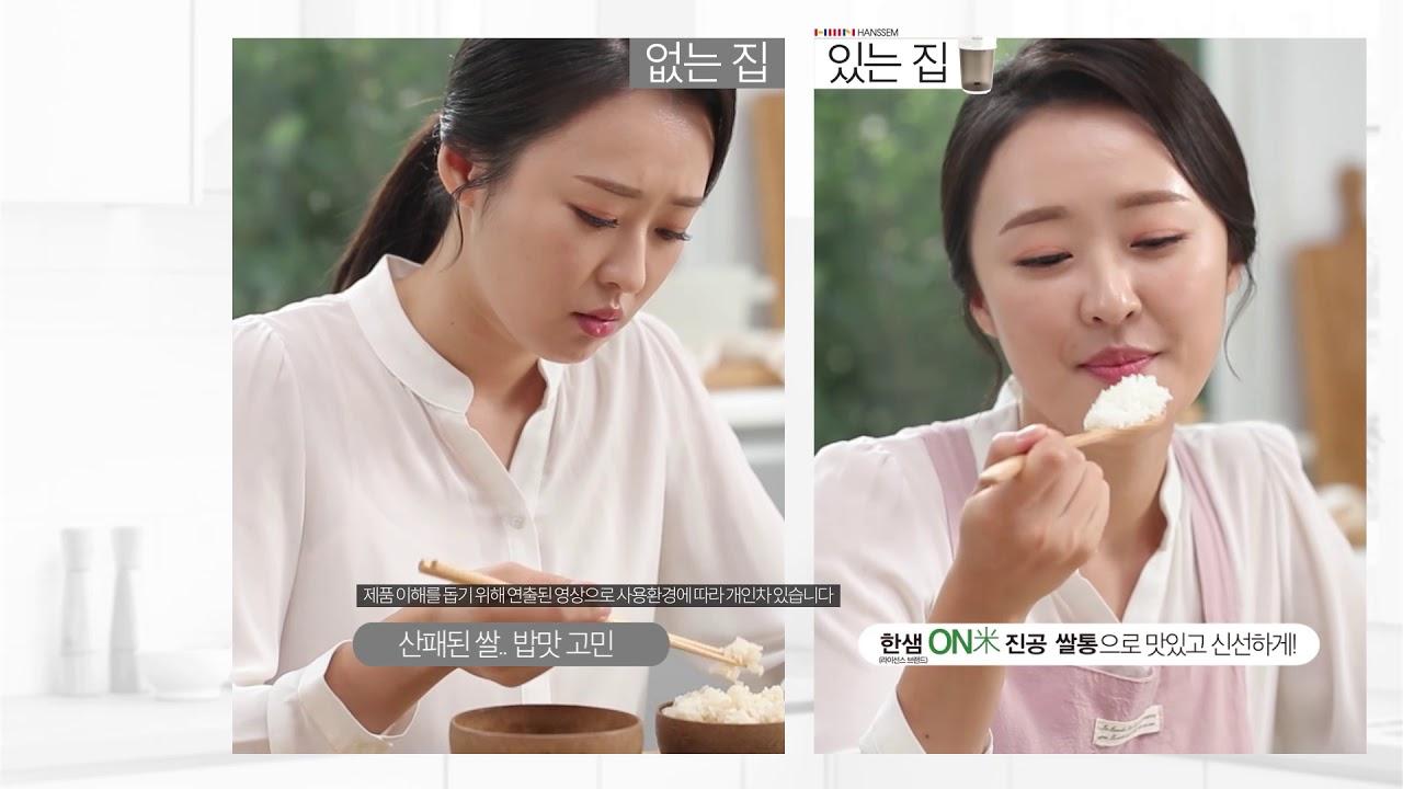 [한샘] 진공쌀통으로 쌀벌레, 군내는 bye bye~