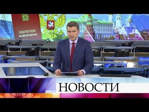 Выпуск новостей в 18:00 от 26.02.2020
