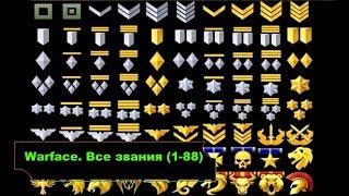 Warface. Все звания (1-88).