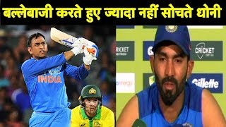 Dhoni Doesn't Think Much During Batting: Dinesh Karthik | Ind vs Aus | Sports Tak