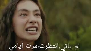 اغنية تركية sonu gelmez بلا نهاية مترجمة ناره و غدير مسلسل# ابنة _السفير