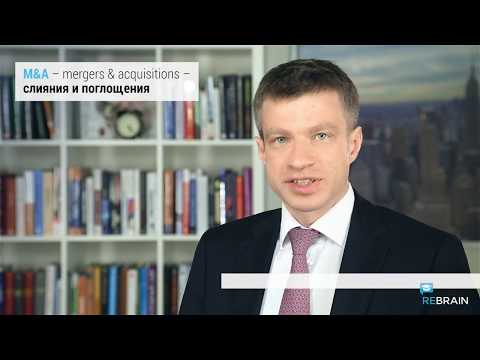 M&A - Слияния и поглощения: введение в курс (ч1)