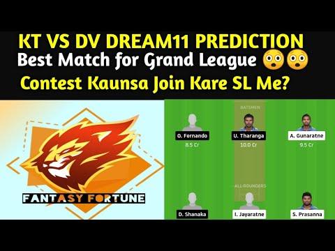 KT VS DV DREAM11 | KT VS DV DREAM11 TEAM | KT VS DV LANKA PREMIER LEAGUE | KT VS DV