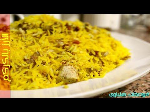 طريقة عمل الأرز بالكركم -الأصفر- خطوة خطوة وبالتفصيل Korkom Rice