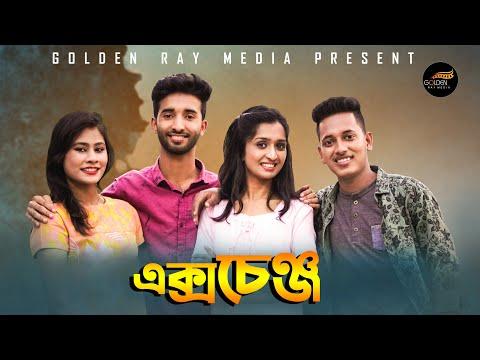 Xchange | এক্সচেঞ্জ | Hk Hridoy | Jilfika Jui | Altabur | Tansia Silva | Bangla short film 2021