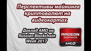 Перспективы майнинга криптовалют на видеокартах. Доклад AMD на Russian Blockchain Week 2017