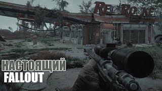 Fallout 4 - Мод на НАСТОЯЩИЙ постапокалипсис! ТАКОГО Fallout 4 вы еще не видели