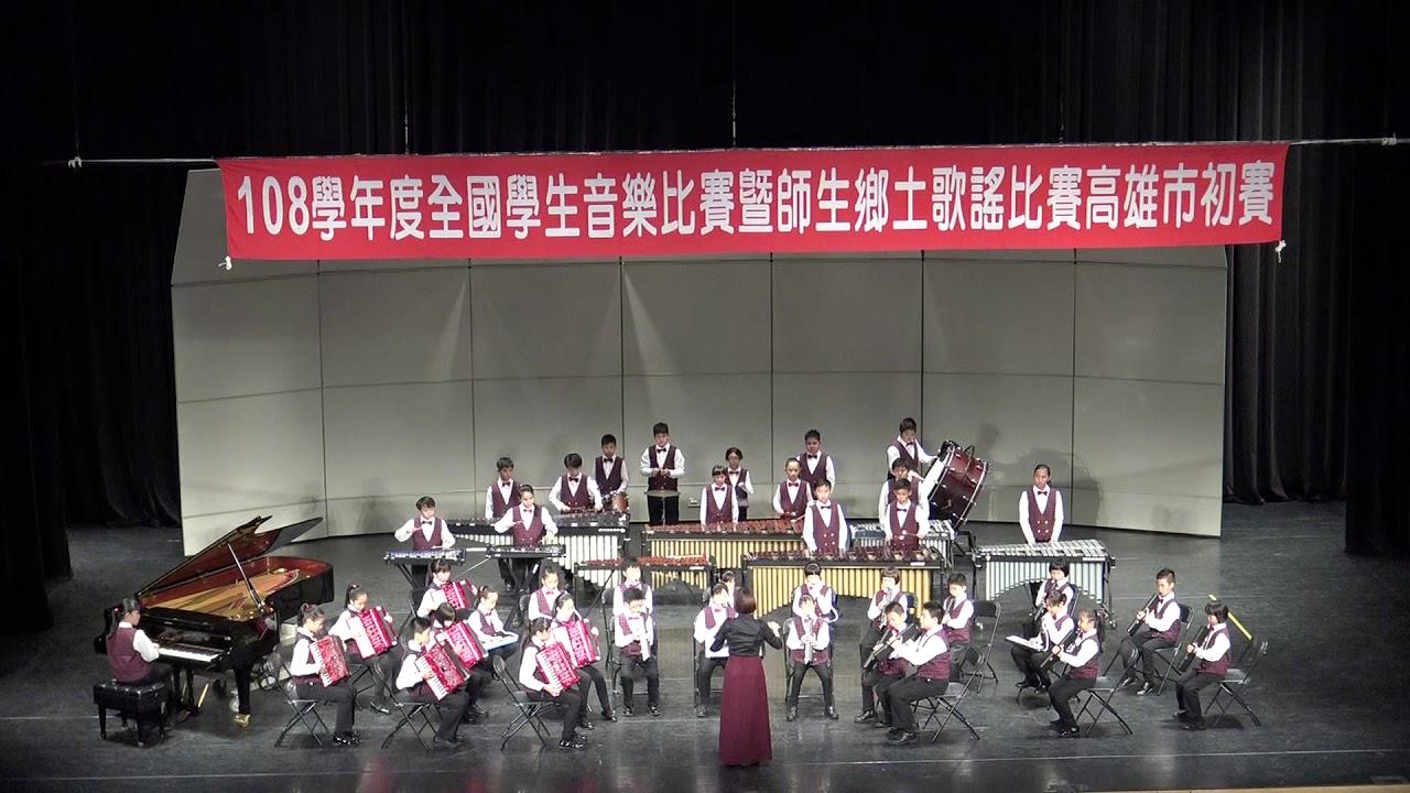凱旋國小兒童樂隊108學年度高雄市音樂初賽:信~拜啟‧給十五歲的你,吉卜力曲集 - YouTube