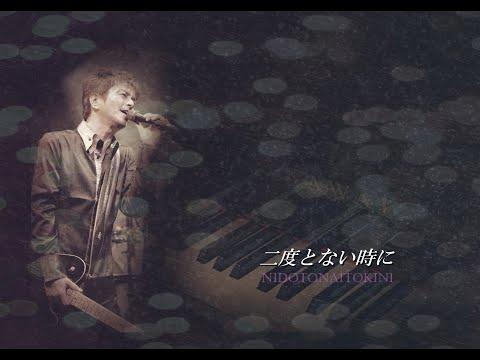 【二度とない時に】 竹本孝之 Takayuki Takemoto -  2014 - nidotonaitokini - Album 「RESONANCE」【Lylic】 ▶3:29
