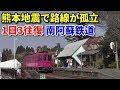 【1日3往復】南阿蘇鉄道の運行区間に乗車+全駅訪問