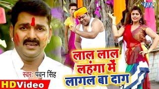 #Pawan Singh का सबसे धांसू होली गीत 2020   लाल लाल लहंगा में लागल बा दाग