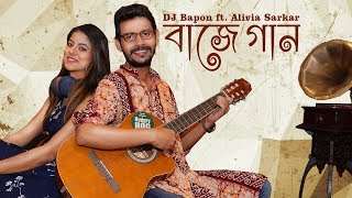 Baje Gaan - DJ Bapon Ft. Alivia Sarkar (Official Music Video)