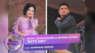 Зуура Толомyшева & Жуман Керим - Бото коз / Жаны 2021