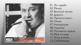 Владислав Медяник - Пролито вино (Полный сборник)