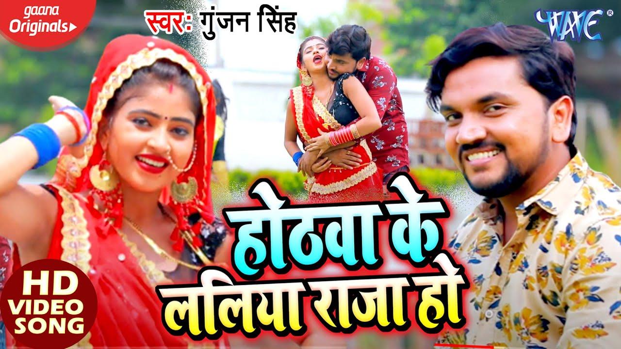 #Video - #Gunjan Singh - होठवा के ललिया राजा हो - Hothawa Ke Laliya Raja Ho - Bhojpuri Song 2020