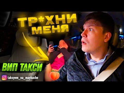 ДЕВУШКА САМОУДОВЛЕТВОРЯЕТСЯ В ТАКСИ / Таксуем на майбахе