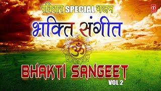 रविवार Special भजन I भक्ति संगीत Bhakti Sangeet Vol.2 I ANURADHA PAUDWAL I HARI OM SHARAN