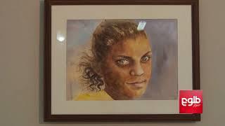 Watercolor Exhibition Opens In Herat
