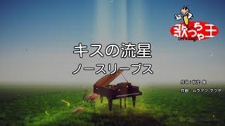 【カラオケ】キスの流星/ノースリーブス