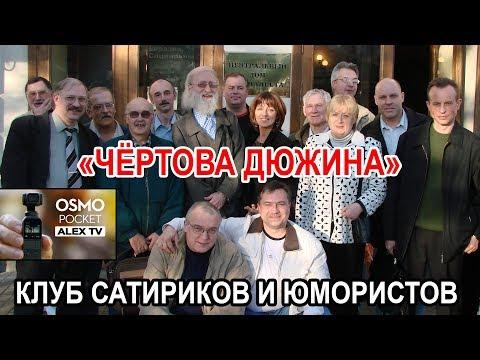 Московский клуб сатириков и юмористов «Чёртова Дюжина»