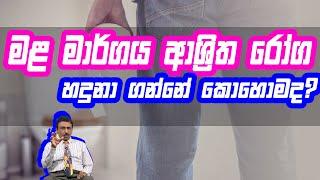 මළ මාර්ගය ආශ්රීත රෝග හදුනා ගන්නේ කොහොමද? | Piyum Vila | 17 - 08 -2020 | Siyatha TV Thumbnail