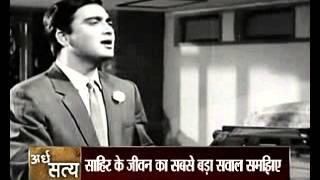 Ardh Satya with Rana Yashwant: Sahir Ludhyanvi