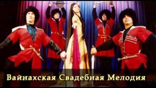 Вайнахская Свадебная Мелодия
