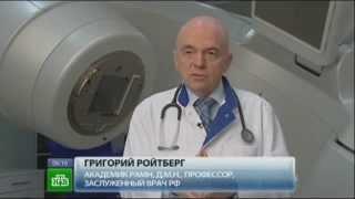 Рак можно вылечить! НТВ лучевая терапия в клинике