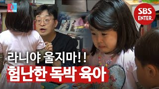 [Caution of saltiness] Jung Han-wool, the ending of extreme monopoly parenting