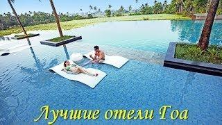Лучшие отели Гоа: 5, 4 и 3 звезды.(Лучшие отели Гоа: 5, 4 и 3 звезды. Вы узнаете о самых дорогих и самых дешевых отелях Гоа.- http://za-granicu.com/samye-roskoshnye-i-..., 2013-11-10T16:34:54.000Z)