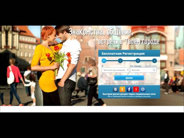 Отзыв о сайте знакомств moyamur com