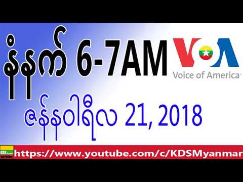 VOA Burmese News, Morning, January 21, 2018