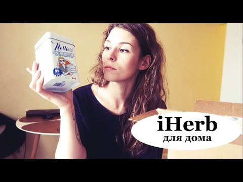 БОЛЬШОЙ заказ IHerb. Для дома,бытовая химия,витамины,детям - Senya Miro