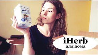 ВЕЛИКИЙ замовлення iHerb. Для дому,побутова хімія,вітаміни,дітям - Senya Miro