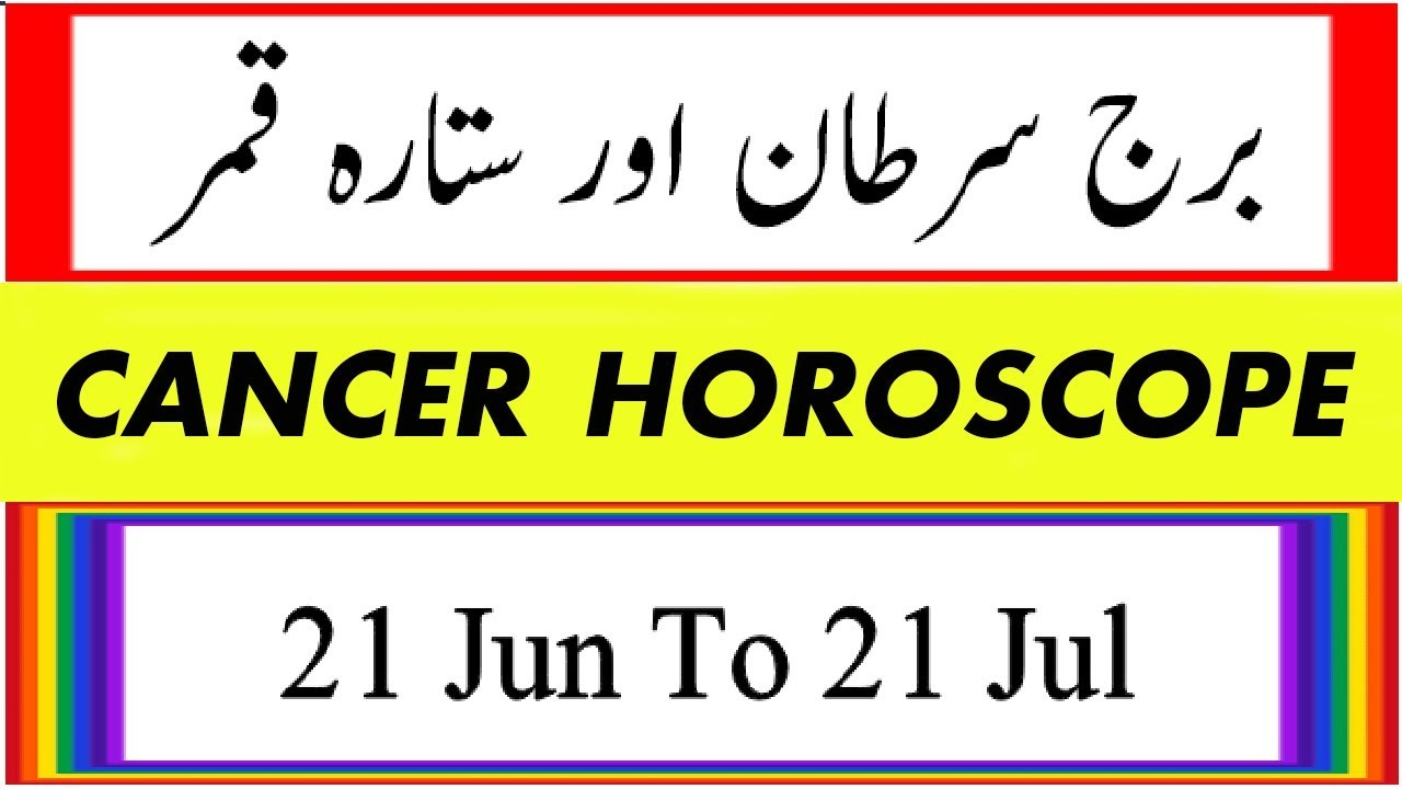 ‎Cancer Horoscope 2018 / 2019 || Burj e Sartan 2018 /2019