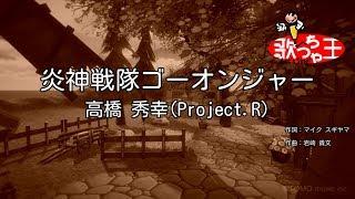 高橋秀幸(Project.R) - 炎神戦隊ゴーオンジャー