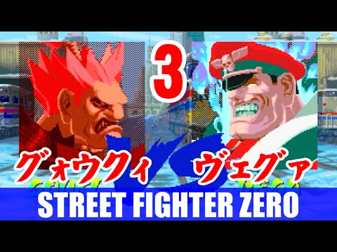 [3/3] 豪鬼(Akuma) Playthrough - STREET FIGHTER ZERO