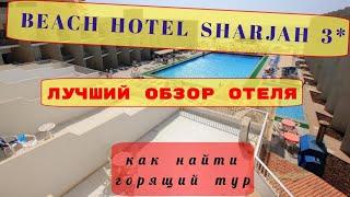 Бич Отель Шарджа, BEACH HOTEL SHARJAH 3* ОАЭ, Абу Даби горящий тур, обзор отеля, отели оаэ, тур цена