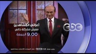 إنتظرونا...الجمعة وحلقة الكدب في مفيش مشكلة خالص مع محمد صبحي في تمام الــ 9 مساءً