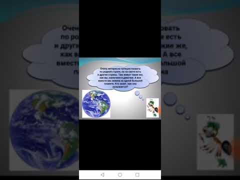 Видеоурок по окружающему миру на тему «На что похожа наша планета»