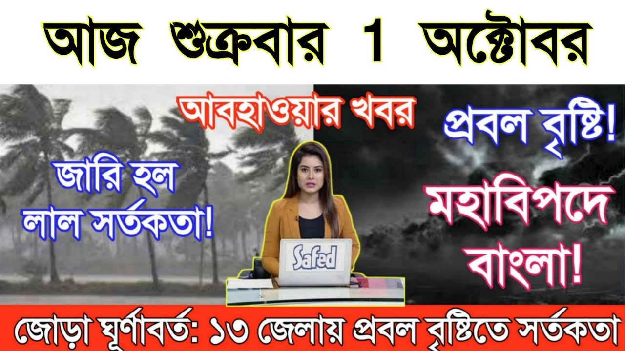 Download রেড অ্যালার্ট: কলকাতায় প্রবল বৃষ্টির সর্তকতা//আবহাওয়ার খবর আজকের/West Bengal Weather Report Today