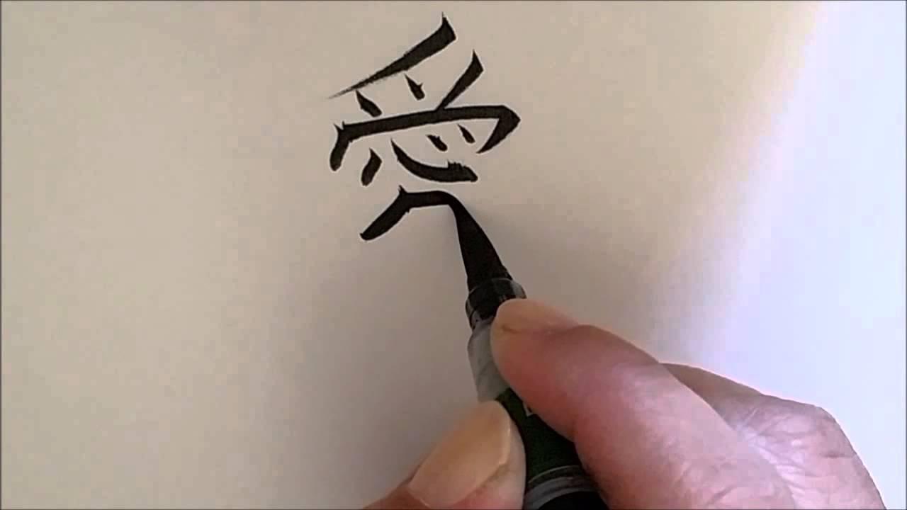 How to write japanese kanji 愛-love ☆KANJI WRITING LESSON