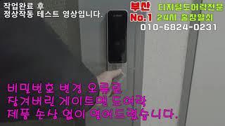 [010-6824-0231]현관 게이트맨 도어락 안부수…