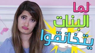 لما البنات يتخانقوا | When Girls Fight