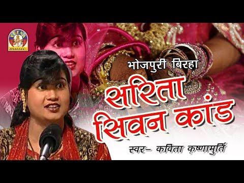 दर्दनाक बिरहा गायिका  कविता कृष्णमूर्ति द्वारा गाया || सरिता  सिवान कांड ||